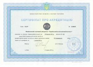 Сертификат ВНЗ